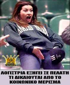 Greek Language, Enjoy Your Life, Stupid Funny Memes, Positive Vibes, Sarcasm, Haha, Funny Pictures, Jokes, Humor