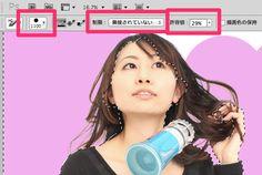 女性誌デザイナーの技術を盗め!40秒で髪の毛を切り抜くPhotoshopの神ワザ | Find Job! Startup