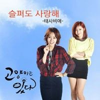 My Dear Cat OST Part. 8 | 고양이는 있다! 야옹 OST Part. 8 - Ost / Soundtrack, available for download at ymbulletin.blogspot.com