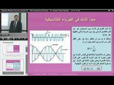 محاضرة الفيزياء الحديثة مبدأ الشك 10_2 جامعة الازهر - غزة http://ift.tt/2vgSZ23 دورة فيزياء حديثة فلاح سكيك شرح منهج الفيزياء الحديثة فيزياء حديثة 1 كورس الفيزياء الحديثة