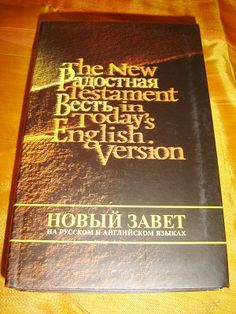 Russian and English New Testament / Flexible Closure / 130X205mm