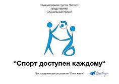 """Социальный проект """"Спорт доступен каждому!"""" 15/11 - 17/11 - 21/11 - 25/11"""