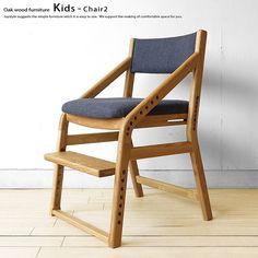 成長に合わせて座面の高さを調節できます!。ナラ無垢材 木製椅子 成長に合わせて子供から大人まで使えるナラ材の子供チェア 勉強椅子ダイニングテーブルや学習デスクと合わせて使える天然木のキッズチェア KIDS-CHAIR2※現在欠品中、次回入荷予定は7月上旬頃です。