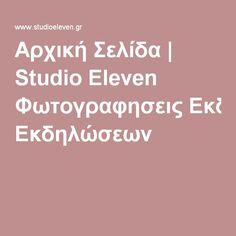 Αρχική Σελίδα   Studio Eleven Φωτογραφησεις Εκδηλώσεων Studio, Studios