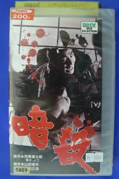 篠田正浩 Shinoda, Masahiro, Assasination 暗殺 = Ansatsu http://search.lib.cam.ac.uk/?itemid= depfacozdb 402172