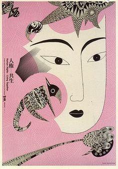Japanese Poster: Human Rights (1989) by Japanese artist Kazumasa Nagai (b 1929). via Gura Fiku on tumblr