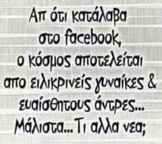 Greek Quotes, New Me, True Words, I Laughed, First Love, Funny Quotes, Jokes, Mindfulness, Lol