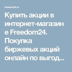 Купить акции в интернет-магазине Freedom24. Покупка биржевых акций онлайн по выгодным ценам