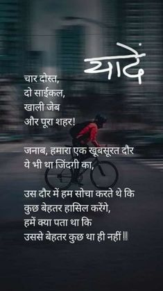 Incredible India – The Mommypedia Shyari Quotes, Life Quotes Pictures, Motivational Picture Quotes, Hindi Quotes, Nice Quotes, Poetry Quotes, Qoutes, Poetry Hindi, Hurt Quotes