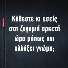 Funny Greek Quotes, Funny Quotes, Music Quotes, Letter Board, Jokes, Lol, Funny Shit, Drink, Decoration