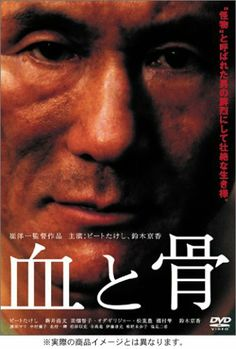 血と骨 Japanese Movie