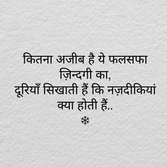 Jse ki hm tmhre ps hokar v durr hh. Or har pal tmhre ps aana chahte h. Hindi Quotes Images, Shyari Quotes, Motivational Picture Quotes, Hindi Words, True Quotes, Words Quotes, Funny Quotes, Inspirational Quotes, Qoutes