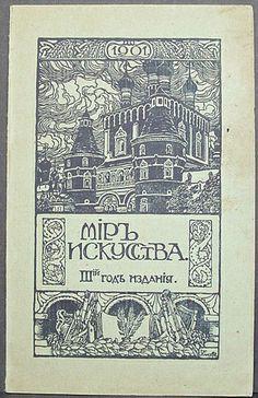 World of Art cover