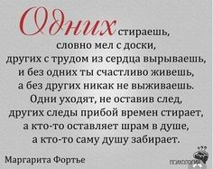 Russian Quotes, Biblical Verses, L Love You, Emotional Intelligence, Good Thoughts, True Words, Cool Words, Quotations, Me Quotes