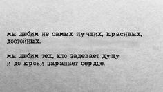 love quotes meant to be short Text Quotes, Mood Quotes, Russian Quotes, Love Thoughts, Short Quotes, More Than Words, My Mood, True Words, True Stories