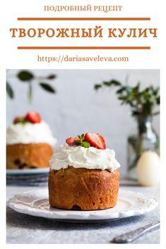 Daria Saveleva   Творожный кулич - Daria Saveleva Healthy Recipes, Healthy Food, Cheesecake, Deserts, Healthy Foods, Cheesecakes, Healthy Eating Recipes, Postres, Healthy Eating