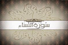 سورة النساء / قراءة : عبد الباسط