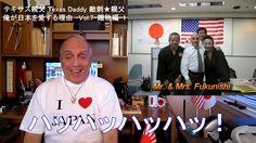 字幕【テキサス親父】俺が日本を愛する理由 -Vol.7-贈物編-1 - YouTub 巨大旭日旗がテキサスにはためくの巻