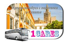 Rent a coach in Seville with driver Travel And Tourism, Spain Travel, Bilbao, Malaga, Valladolid, Madrid, Hours Of Service, South Of Spain, List Of Countries