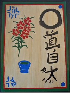 """The nature of Tao is spontaneity"". On the left the two old ideograms for Tao (the Way) and te (efficacy)"