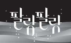한글 레터링1 on Behance