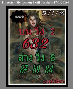 Thai lottery cut and verified digits for Thailand lottery New formula tass with full moon Thai lottery January's best*** Thai tip Lottery Tips, Lottery Games, Lotto Results, Lottery Result Today, Best Thai, Game Pass, Verify, Full Moon, Sd