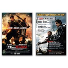 Edge of Tomorrow Movie Poster 2014 Tom Cruise, Emily Blunt, Bill Paxton