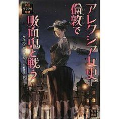 アレクシア女史、倫敦で吸血鬼と戦う (英国パラソル奇譚)    Soulless by Gail Carriger  Japanese
