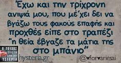 Φωτογραφία στο Instagram από Ο Τοίχος της Υστερίας • 23 Απριλίου 2016 στις 10:48 μ.μ. Funny Greek Quotes, Greek Memes, Funny Quotes, Favorite Quotes, Best Quotes, Speak Quotes, Funny Phrases, Try Not To Laugh, Sarcastic Humor