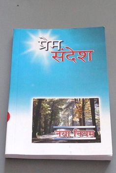 Hindi New Testament / O. Re-edited / The Message of Love in Hindi Language of India What Is Bible, The Lost Sheep, Bible Society, Indian Language, Love Messages, New Testament, Foreign Languages, News, Prints