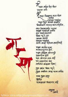 Marathi calligraphy marathi calligraphy pinterest marathi marathi calligraphy by bglimye poetry by anupama ujgare thecheapjerseys Choice Image