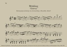 "Mpalos (Sifnos, Greece) - Antonis Komis ""Mougadis"" (violin) Excerpt from: Lamprogiannis Pefanis - Stefanos Fevgalas, Musical Transcriptions I - 184 instrumental tunes from the Aegean and Ionian Seas, Crete and Cyprus, ed. Papagrigoriou-Nakas, Athens 2014 Sheet Music Book, Transcription, Crete, Cyprus, Athens, Violin, Musicals, Musical Theatre"