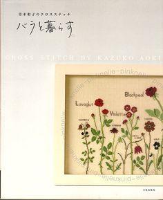 Kazuko Aoki - Cross Stitch Rose Embroidery Japanese Craft Book
