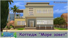 Sims 4 Updates: ihelensims - Houses and Lots, Residential Lots : Sea is Calling Cottage by Zzz-Danaya, Custom Content Download!