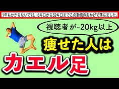 """【-20kg以上】 寝ながらダイエット🔥""""神""""骨盤締めカエル足ストレッチダイエット🔥寝たまま太ももお尻痩せお腹痩せ腹筋 - YouTube Gym Workout For Beginners, Gym Workouts, Health Fitness, Exercise, Youtube, Beauty, Ejercicio, Excercise, Work Outs"""
