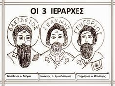 Greek Language, Second Language, Baby Bug, Kindergarten Lessons, Busy Bee, Sunday School, Nursery, Activities, Comics