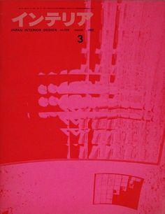 インテリア JAPAN INTERIOR DESIGN no.108 1968年3月