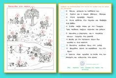Κείμενα Κατανόησης - tzeni skorda First Grade Activities, Book Activities, Learn Greek, Greek Language, Reading Resources, Speech Therapy, Special Education, Kids And Parenting, Back To School