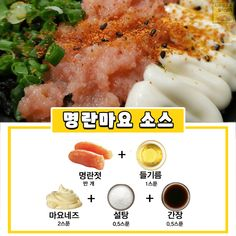 Sauce Recipes, Diet Recipes, Cooking Recipes, Food Festival, Korean Food, Easy Cooking, Food Plating, I Love Food, Spices