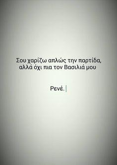 """""""Σαν στο σκάκι..."""" #ρενέ #στυλιαρά #ποίηση"""