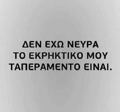 Image about black in Greek quotes by Anna H. Funny Greek Quotes, Funny Picture Quotes, Sarcastic Quotes, Funny Quotes, I Love You Quotes, Boy Quotes, Love Yourself Quotes, True Quotes, General Quotes