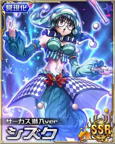 hxh mobage cards Shizuku