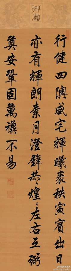 """雍正的字是康雍乾三帝里写得最好的,比康熙的飘逸潇洒,比乾隆的庄重有骨,尤其他的行楷写得很好。世宗的书法,其作品的艺术水平胜于乃父,当然更是在""""十全老人""""之上。                           Yongzheng Emperor"""