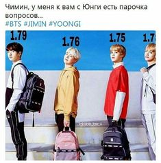 Agust D, Min Suga, Yoonmin, Bts Memes, Need To Know, Seventeen, Jimin, First Love, Funny Quotes