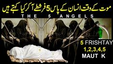 Maut Ke Waqt Ke 5 Farishtay ( The 5 Angels ) urdu stories ! islamic stories
