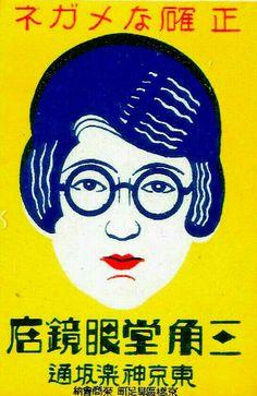 Matchbox Label Matchbox Art, Japanese Graphic Design, Colour Combo, Vintage Japanese, Vintage Ads, Painting Inspiration, Home Art, Ephemera, Wraps