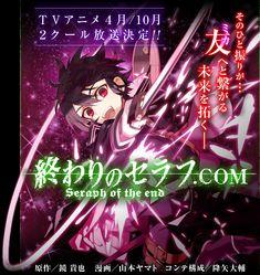 Artist: Yamamoto Yamato | Owari no Seraph | Hyakuya Yuuichirou