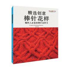 Chinese Knitting Needles books Creative Knitting Pattern book with 218 simple beautiful Patterns Sweater weaving Tutorial Creative Knitting, Needle Book, Pattern Books, Knitting Needles, Beautiful Patterns, Textbook, Knitting Patterns, Weaving, Sweater