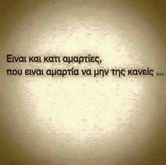 Sad Love Quotes, True Quotes, Best Quotes, Quotes Quotes, Greece Quotes, English Quotes, Poetry Quotes, True Words, Just For Laughs