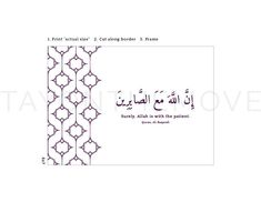 "Quran Quotes in Arabic with English Translation Islamic Art Printable ""Surely, Allah is with the patient. Quran Verses, Quran Quotes, Arabic Love Quotes, English Translation, Holy Quran, Islamic Art, Designs To Draw, Ramadan, Printable Art"